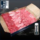S012【ギフト用】米沢牛焼肉用1kg(焼肉のタレ付)