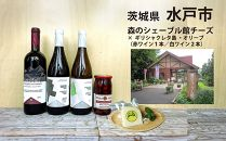 ◆森のシェーブル館チーズとギリシャクレタ島ワイン3種+オリーブの実セット