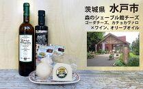 ◆森のシエーブル館チーズ2種類とギリシャ固有品種の白ワイン+EXV.オリーブオイルのセット