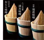 【北杜味噌】プチギフト(木樽入り)みそ3種 白州・八ヶ岳・明野