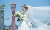 「ラ・スイート神戸オーシャンズガーデン」【平日限定】神戸の絶景を背景にフォトウェディングプラン
