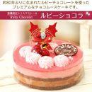 """北海道・新ひだか町からお取り寄せ◎新作クリスマスケーキ『ルビーショコラ』第4のチョコ""""ルビーチョコレート""""を使ったプレミアムなチョコケーキです【お届け予定:12/20~12/24】冷凍発送"""