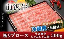 前沢牛極リブロースすき焼き・しゃぶしゃぶ用500g【冷蔵発送】 ブランド牛肉