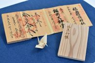 【ポイント交換専用】木の御朱印帳サンブスギ