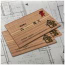 【ポイント交換専用】木の名刺用紙(サンブスギ材)5枚入り(名刺50枚分)