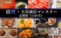 12か月定期便♪積丹大川マンスリー(うに、いくら等お届け!)