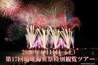 【受付終了】琉球海炎祭2020特別観覧ツアー<ラグナガーデンホテル宿泊>