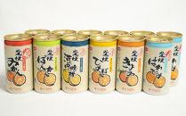 ポン愛媛の柑橘ジュースちょっと味比べセット