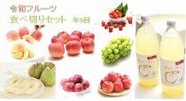 【2020年度産先行受付】令和フルーツ食べ切りセット 年9回