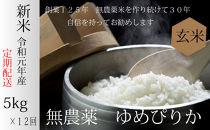 【定期配送】無農薬米ゆめぴりか(玄米5kg)×12回