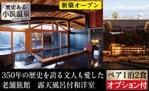 【ポイント交換専用】小浜温泉宿泊プラン「伊勢屋」2名様1泊2食付オプション付