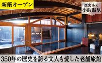 【ポイント交換専用】小浜温泉宿泊プラン「伊勢屋」2名様1泊2食付