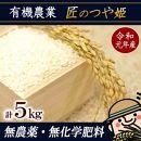 BL08【匠のお米】<無農薬つや姫精米5kg>令和元年産。「やまがた有機農業の匠」11代目が栽培しました