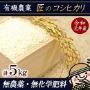 BL09【匠のお米】<無農薬コシヒカリ精米5kg>令和元年産。「やまがた有機農業の匠」11代目が栽培しました
