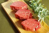 大田原ブランド認定牛 前田牧場の赤身牛 フィレステーキ150g×3枚