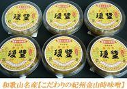 こだわりの紀州金山寺味噌瓊醤 たまみそ1100g