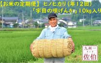【お米の定期便】 ヒノヒカリ「宇目の唄げんか」10㎏入り(年12回)【発送は2020年1月から】