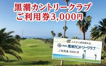 kochi黒潮カントリークラブご利用券3,000円
