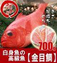 訳あり金目鯛フィーレ700g