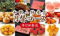 【全12回】和歌山厳選熊野牛&フルーツ定期便