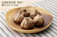北海道長沼産 熟成!黒にんにく(150g)