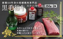 黒毛和牛ステーキセット<イチボ・ランプステーキ各250g・自家製白菜キムチ・焼肉のたれ・モミダレ・土佐しらぎく(清酒)>