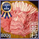 南国高知の焼肉三昧セット800g<高知市共通返礼品>【ポイント交換専用】