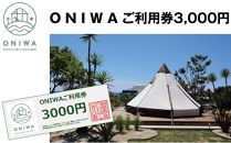 ONIWAご利用券3,000円<ゆったり空間で贅沢キャンプ わんこと泊まれるコテージ>