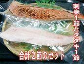 土佐沖金目鯛刺身、タタキ食べ比べセット
