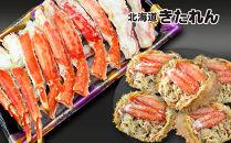 タラバガニ・毛ガニ食べ比べセット♪お手軽<北海道きたれん:新千歳空港店限定>