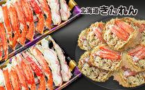 タラバガニ・毛ガニ食べ比べセット♪たっぷりお手軽<北海道きたれん:新千歳空港店限定>