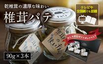椎茸パテ(3本入ギフトボックス)