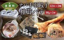 ナバ手羽餃子(12本入×2箱)+椎茸パテ(3本ギフトボックス)