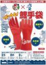 AJ26-NTカープ鯉手袋Lサイズとゴミ袋45L(計120枚)のセットCL-01