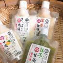 【マルサン醤油】甘酒4種(さっぱり、玄米、ゆず、抹茶) 17個セット