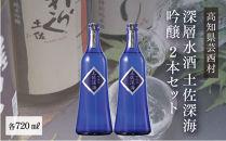 深層水酒・土佐深海720ml(2本)