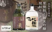 夢栗栗焼酎・仙頭純米吟醸焼酎セット