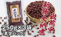 令和2年産 丹波篠山産 大納言小豆(2L) 250g×3袋(真空パック)