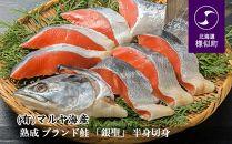 【熟成】ブランド鮭「銀聖」半身切身