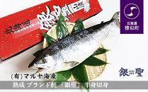 【熟成】ブランド鮭「銀聖」1尾(姿)
