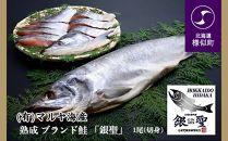 【熟成】ブランド鮭「銀聖」1尾(切身)