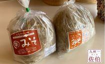 弥生の農家さん手作り味噌食べ比べセット(1kg入り×2袋)