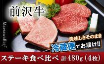 前沢牛ステーキ食べ比べ 合計480g(サーロイン・モモ各120g×2枚)【冷蔵発送】