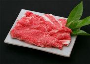【冷蔵便】神戸牛 赤身すき焼き・しゃぶしゃぶ用 500g