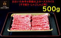 おおいた和牛4等級以上ローススライス(すき焼き・しゃぶしゃぶ用)500g