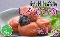 紀州南高梅 しそ漬け梅 塩分8%(1キロ) 【白浜グルメ市場】