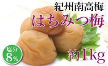 紀州南高梅 はちみつ梅 塩分8%(1キロ) 【白浜グルメ市場】