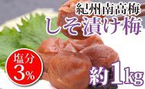 紀州南高梅 しそ漬け梅 塩分3%(1キロ) 【白浜グルメ市場】