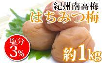 紀州南高梅 はちみつ梅 塩分3%(1キロ) 【白浜グルメ市場】