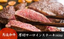 馬追和牛 厚切サーロインステーキ(400g)